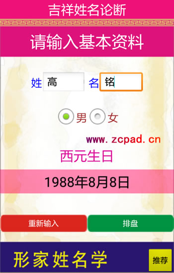 台湾形家姓名学