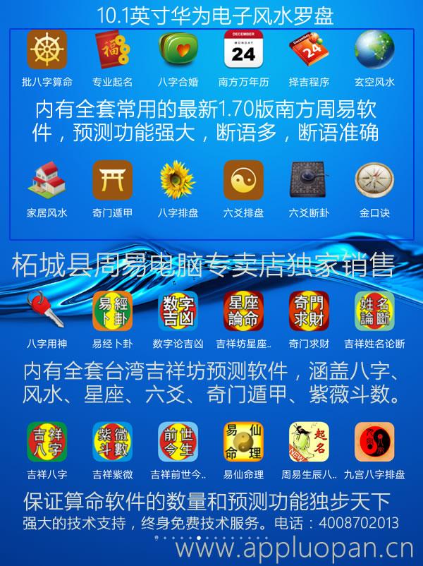 10.1英寸华为电子风水罗盘内有全套南方和台湾吉祥坊预测算命软件