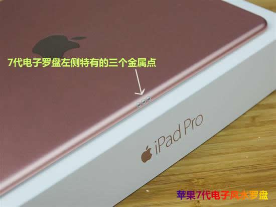 苹果周易平板电脑