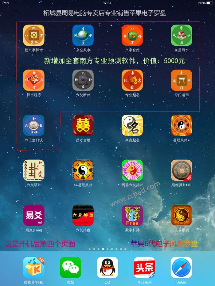 苹果6代电子罗盘是中国最好的电子罗盘