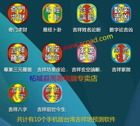 台湾吉祥坊软件