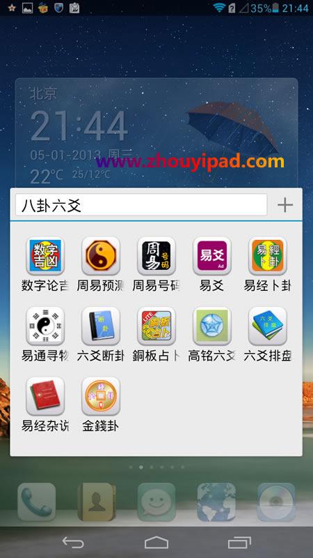 周易手机6爻软件