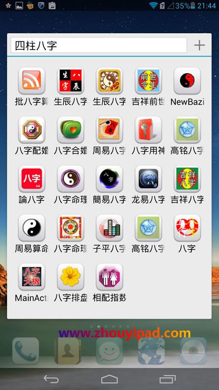 华为大屏周易算命手机批八字软件