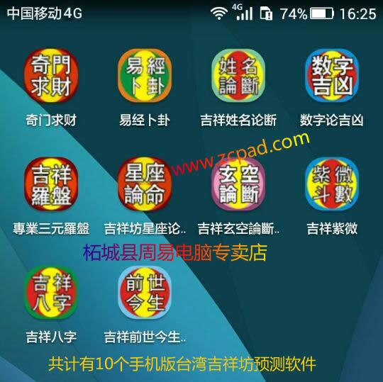 台湾吉祥坊手机预测软件
