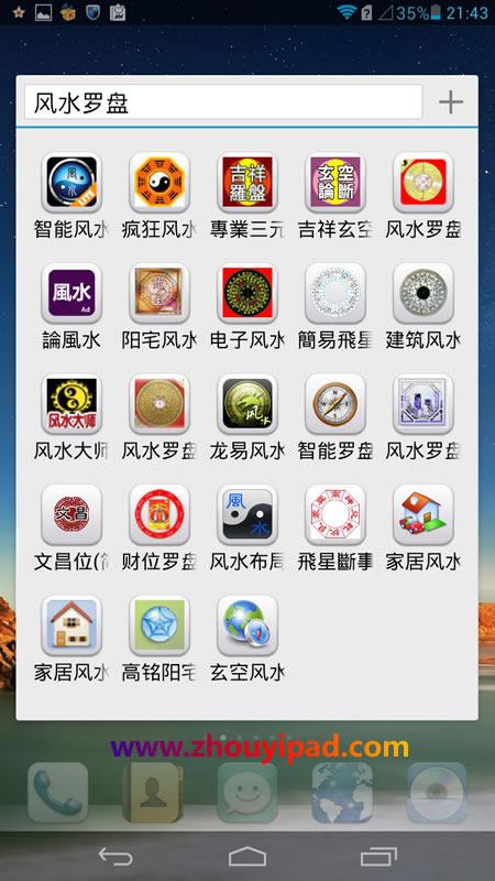 华为周易手机电子风水罗盘软件