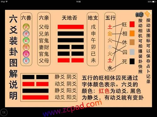 苹果版六爻软件