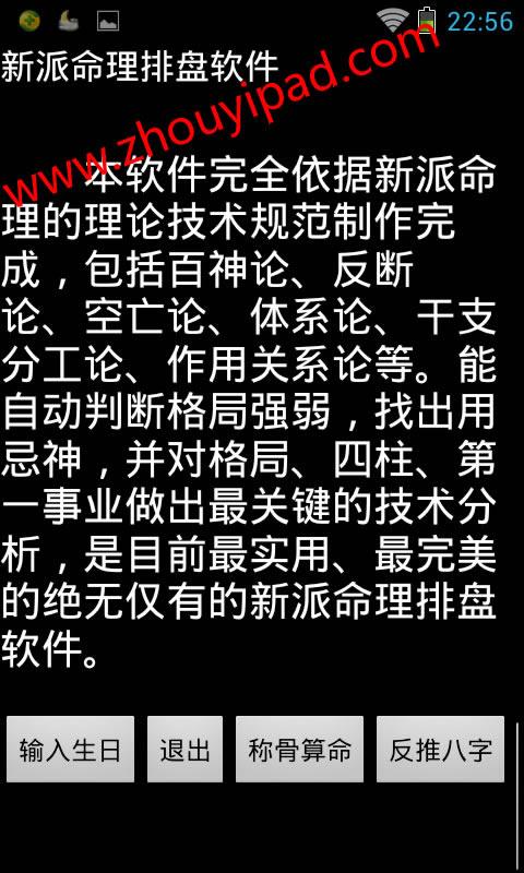 手机版李涵辰八字软件