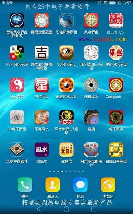 华为手机电子罗盘软件