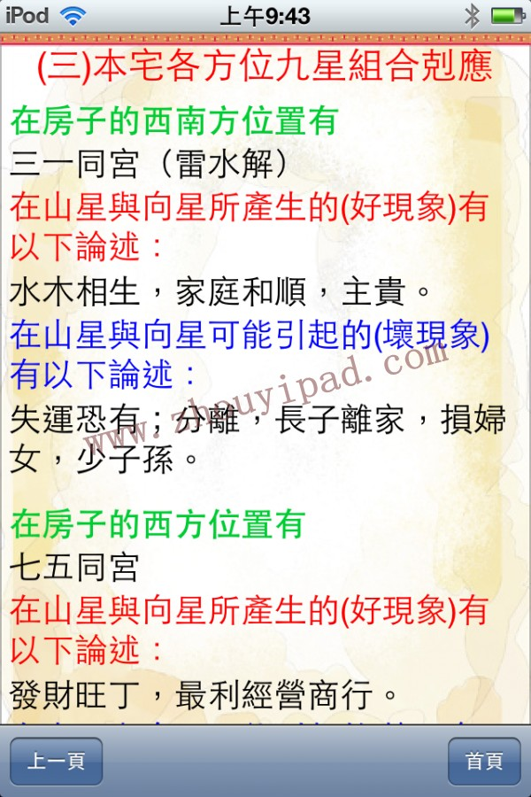 台湾三元玄空电子罗盘,是最好的电子风水罗盘。