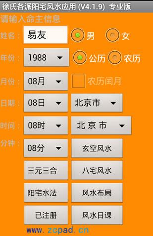 徐氏各派阳宅风水应用软件