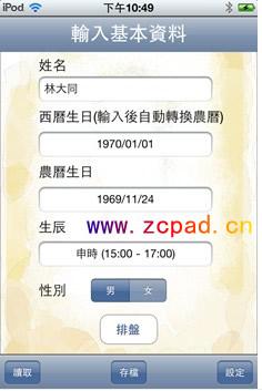 台湾安卓版吉祥坊紫微论命软件