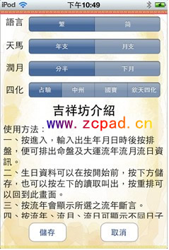 手机紫微斗数软件