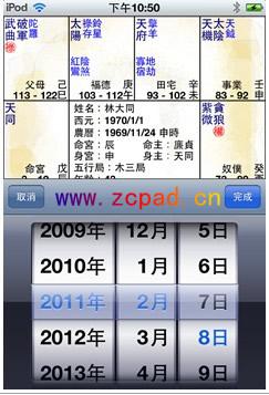 台湾手机版吉祥坊紫微论命软件