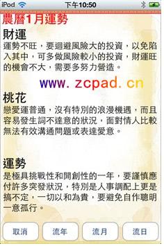 台湾吉祥坊紫微论命软件是安卓手机或者平板电脑专用的紫微斗数排盘软件