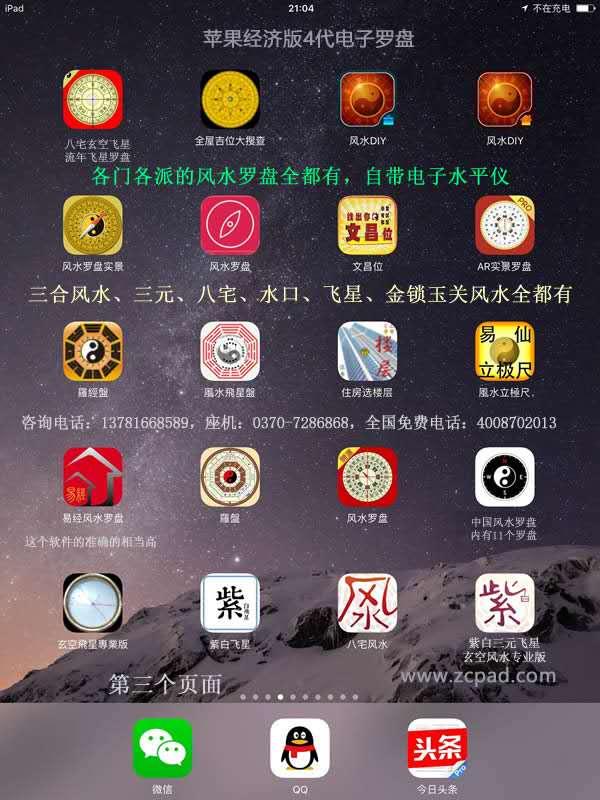 苹果mini4代电子罗盘