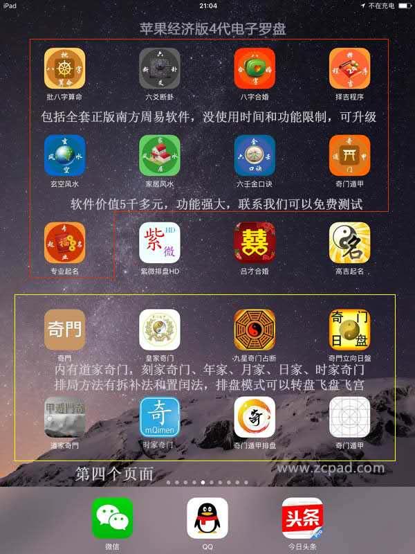 苹果经济版mini4代电子罗盘