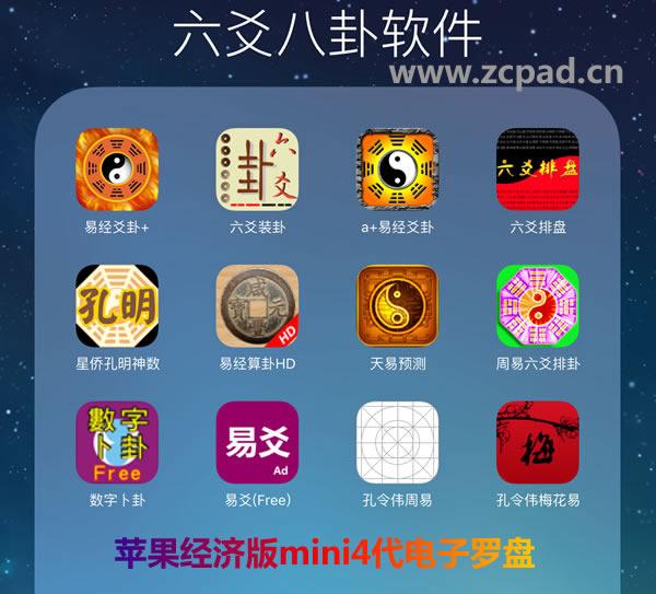 苹果六爻软件