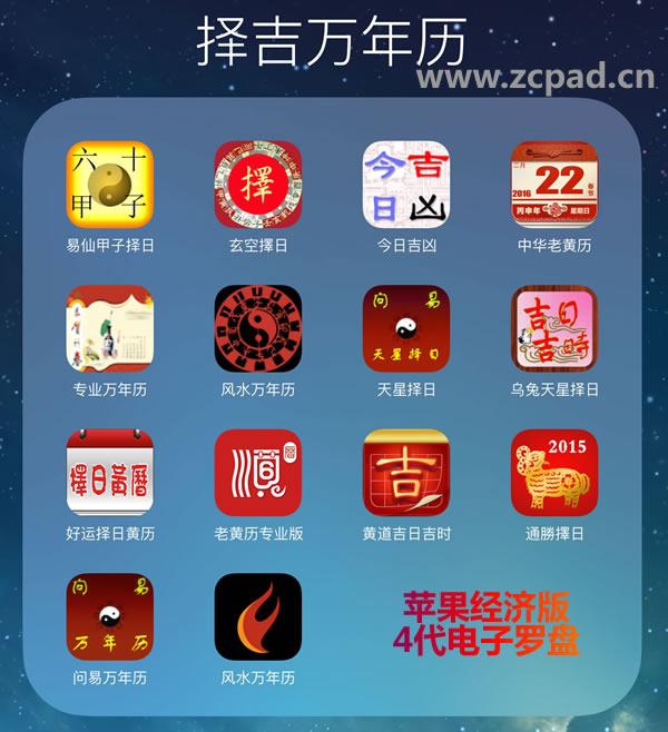 苹果ipad择吉万年历软件