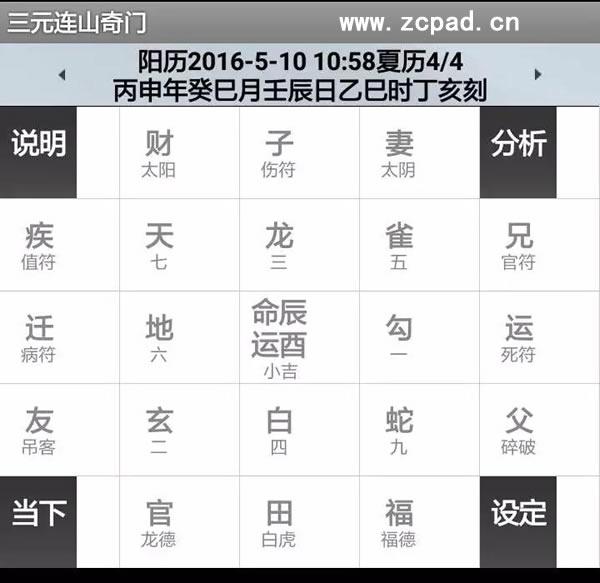 三元连山奇门软件