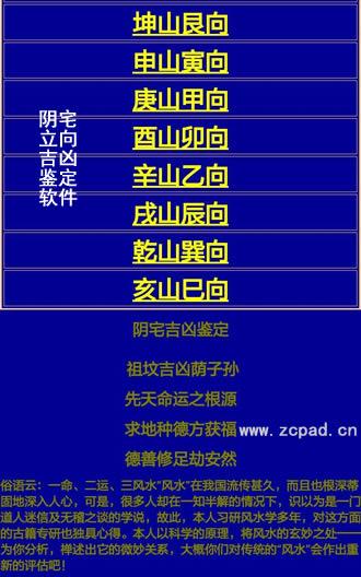 安卓手机版徐氏阴宅吉凶鉴定软件