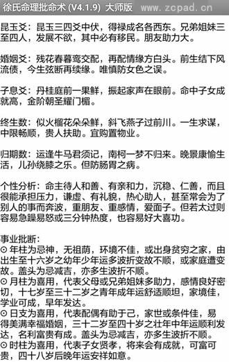 安卓手机版徐氏命理批命术程序